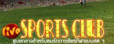 LiveSportsClub.com :: ศูนย์กลางสำหรับคนรักการเชียร์กีฬาแบบสด ๆ กีฬาออนไลน์ คาสิโนออนไลน์